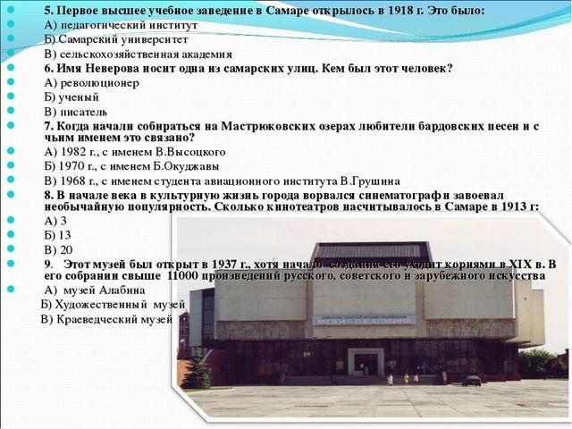 5. Первое высшее учебное заведение в Самаре открылось в 1918 г. Это было: А)...