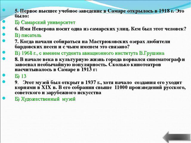 5. Первое высшее учебное заведение в Самаре открылось в 1918 г. Это было: Б)...