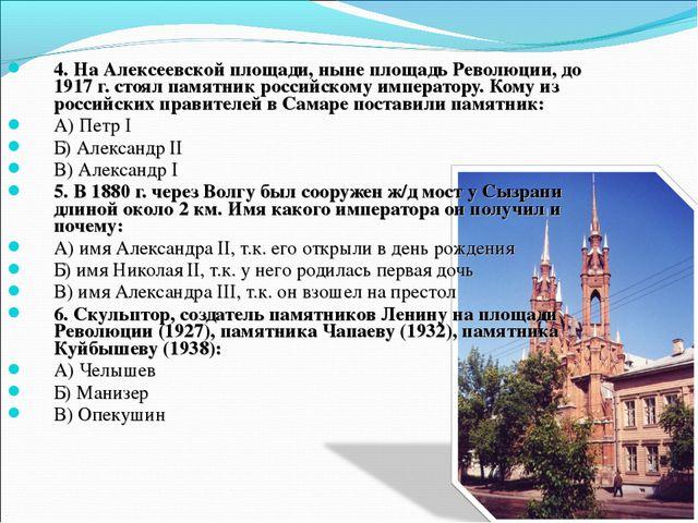 4. На Алексеевской площади, ныне площадь Революции, до 1917 г. стоял памятник...