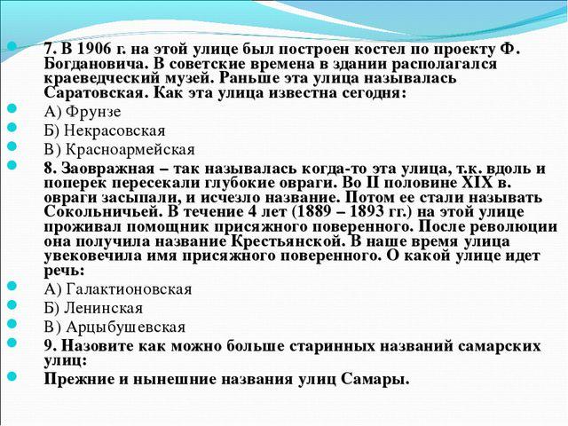 7. В 1906 г. на этой улице был построен костел по проекту Ф. Богдановича. В с...