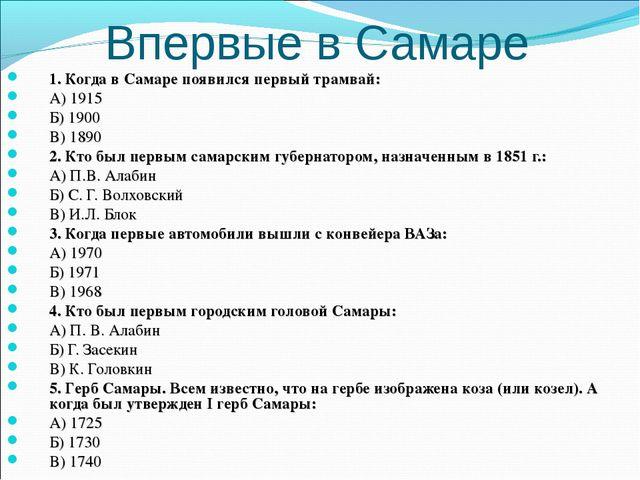 Впервые в Самаре 1. Когда в Самаре появился первый трамвай: А) 1915 Б) 1900 В...