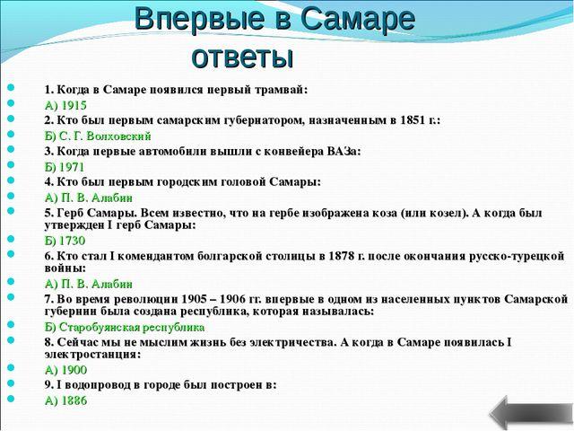 Впервые в Самаре ответы 1. Когда в Самаре появился первый трамвай: А) 1915...