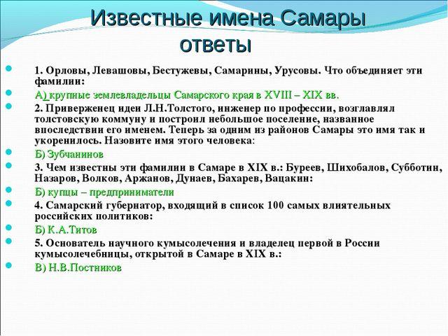 Известные имена Самары ответы 1. Орловы, Левашовы, Бестужевы, Самарины, У...
