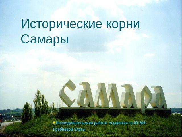 Исторические корни Самары Исследовательская работа студентки гр.Ю-206 Гребнев...