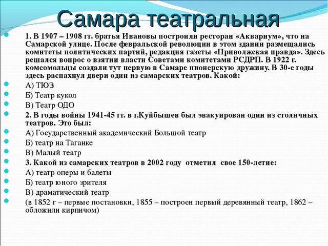 Самара театральная 1. В 1907 – 1908 гг. братья Ивановы построили ресторан «Ак...