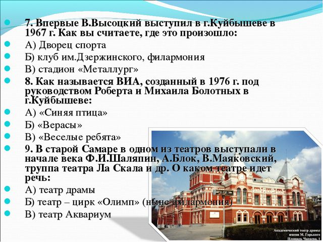 7. Впервые В.Высоцкий выступил в г.Куйбышеве в 1967 г. Как вы считаете, где э...