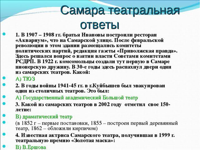 Самара театральная ответы 1. В 1907 – 1908 гг. братья Ивановы построил...
