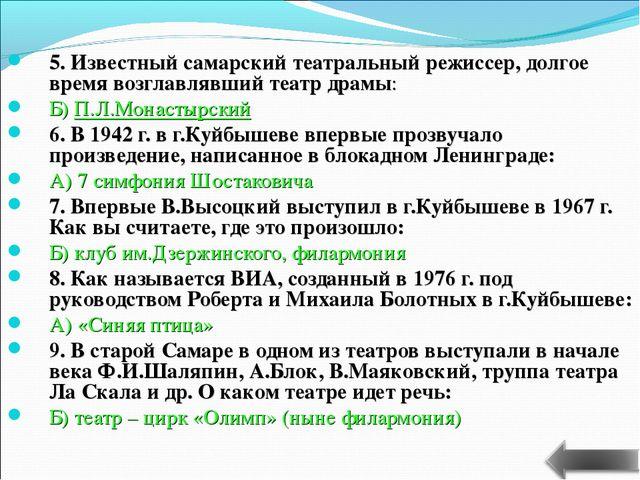 5. Известный самарский театральный режиссер, долгое время возглавлявший театр...
