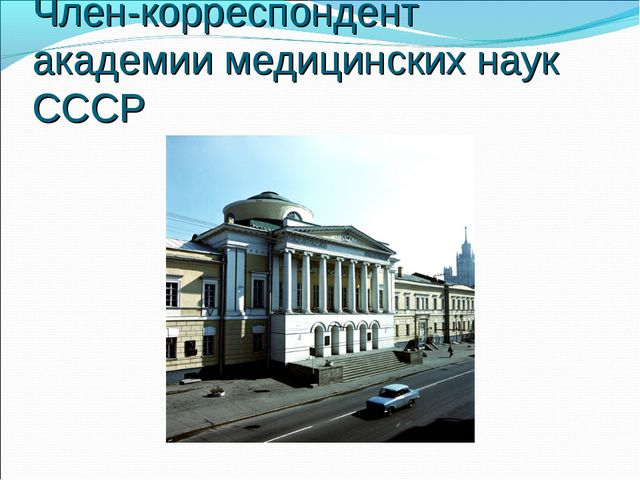 Член-корреспондент академии медицинских наук СССР