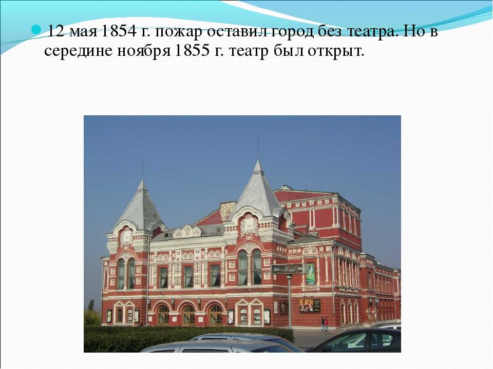 12 мая 1854 г. пожар оставил город без театра. Но в середине ноября 1855 г. т...