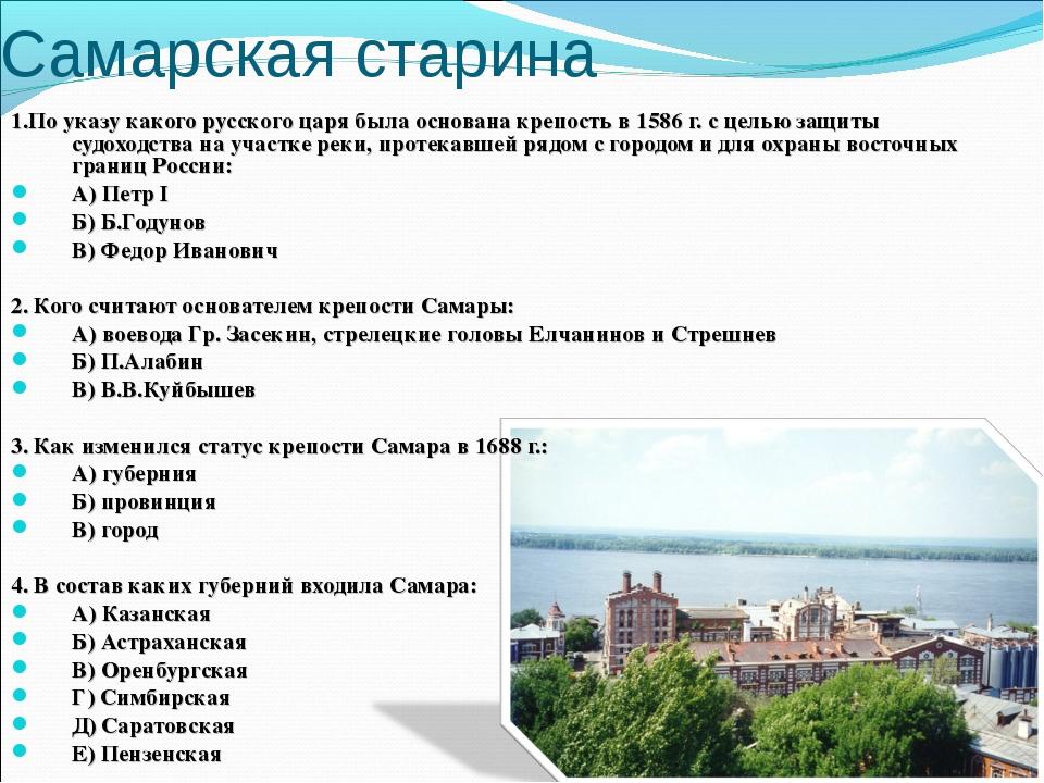 Самарская старина 1.По указу какого русского царя была основана крепость в 15...