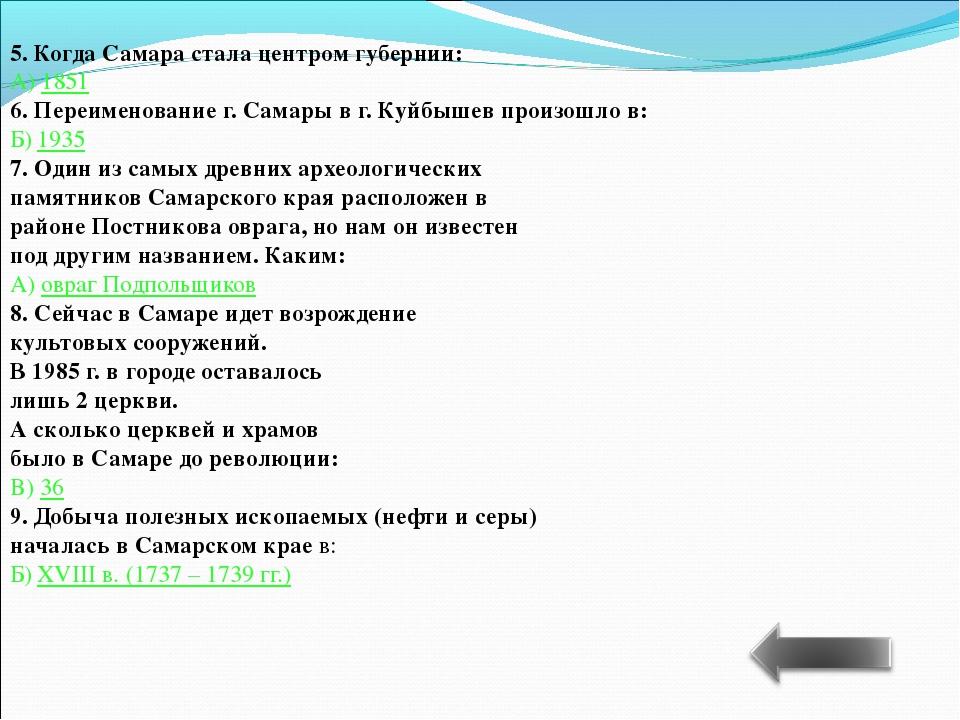 5. Когда Самара стала центром губернии: А) 1851 6. Переименование г. Самары в...