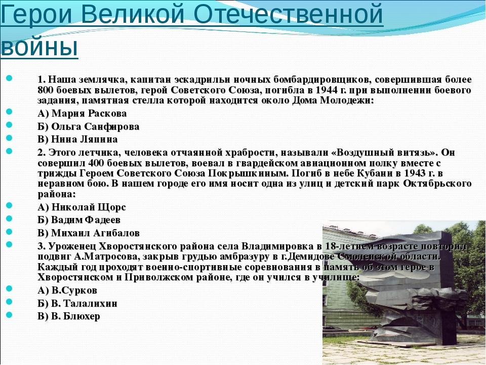 Герои Великой Отечественной войны 1. Наша землячка, капитан эскадрильи ночных...