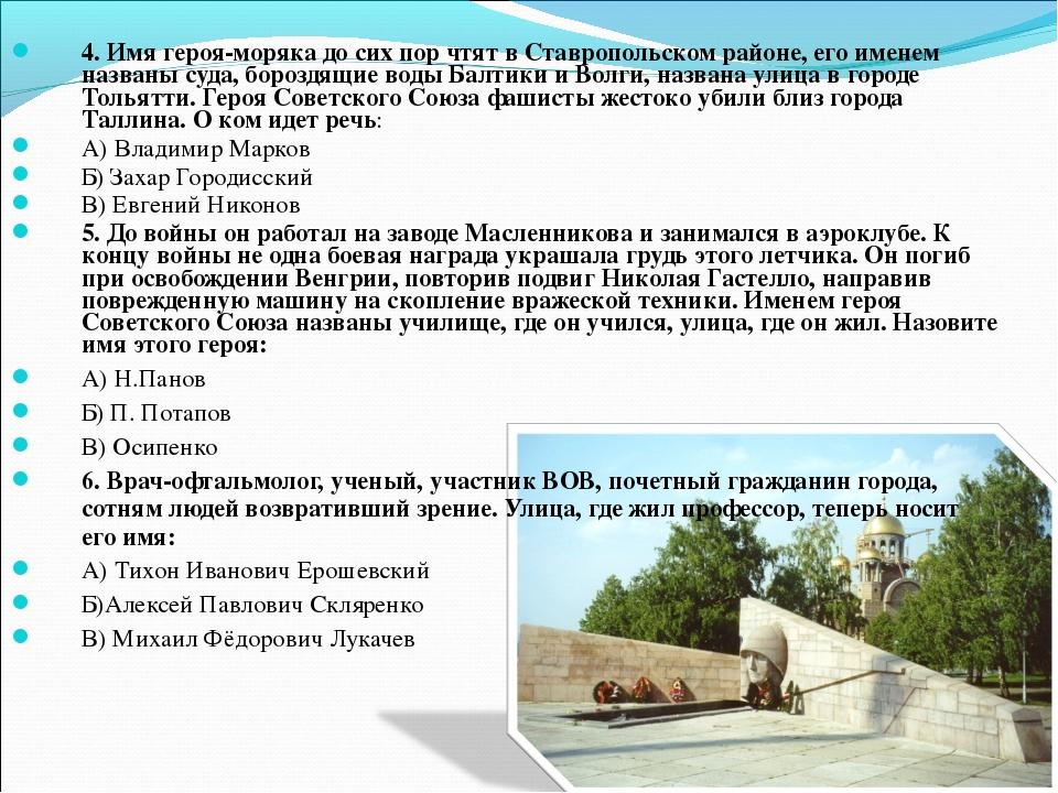 4. Имя героя-моряка до сих пор чтят в Ставропольском районе, его именем назва...
