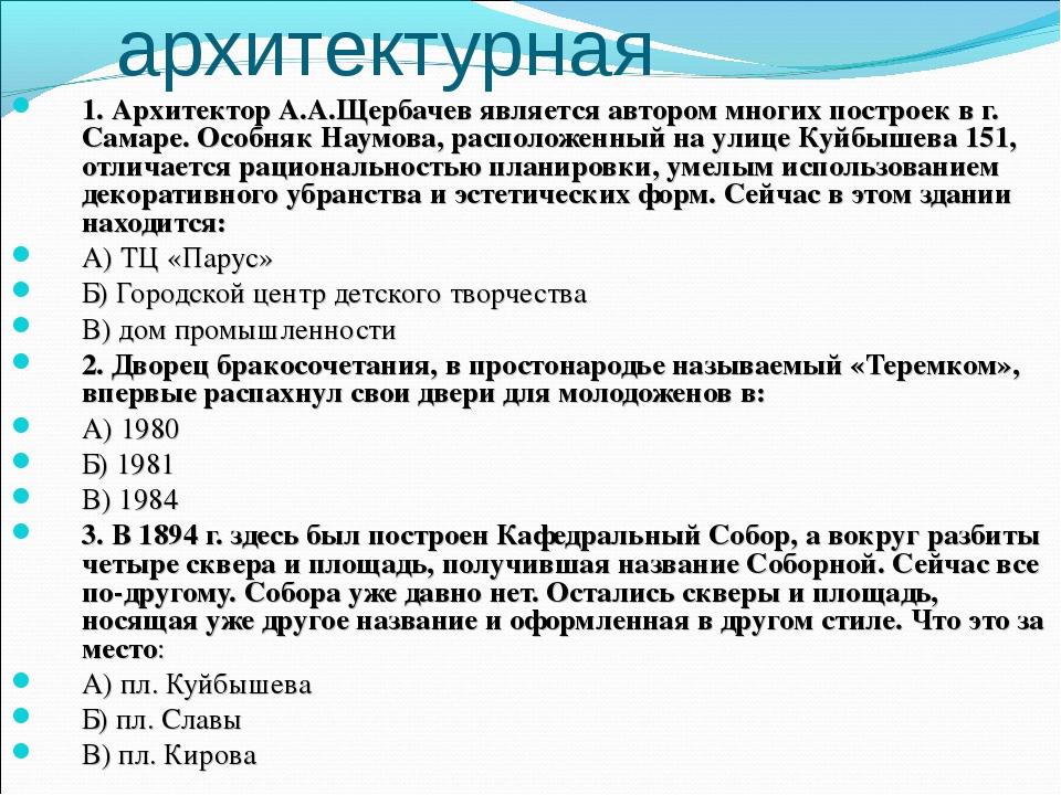 Самара архитектурная 1. Архитектор А.А.Щербачев является автором многих постр...