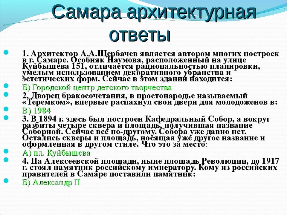 Самара архитектурная ответы 1. Архитектор А.А.Щербачев является автором м...