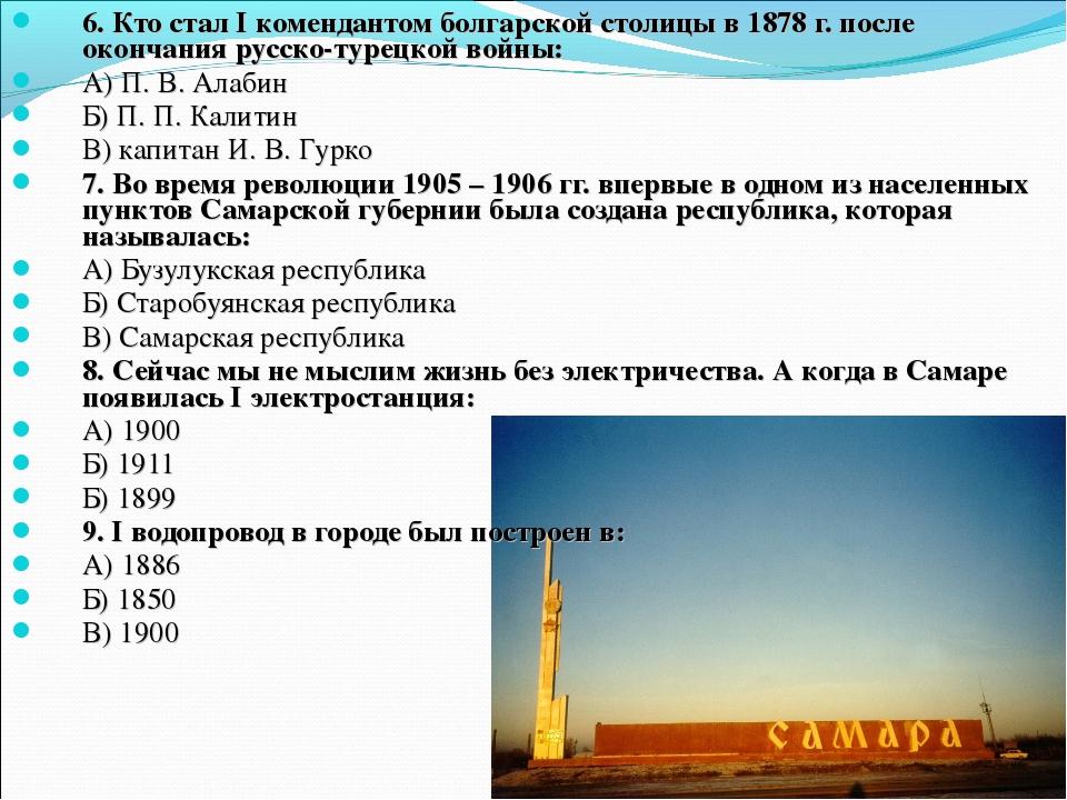 6. Кто стал I комендантом болгарской столицы в 1878 г. после окончания русско...