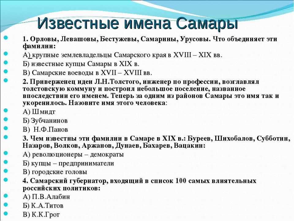 Известные имена Самары 1. Орловы, Левашовы, Бестужевы, Самарины, Урусовы. Что...