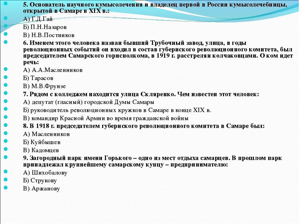 5. Основатель научного кумысолечения и владелец первой в России кумысолечебни...