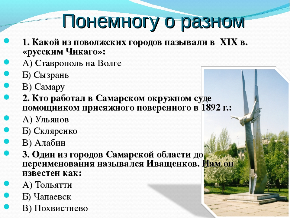 Понемногу о разном 1. Какой из поволжских городов называли в XIX в. «русским...