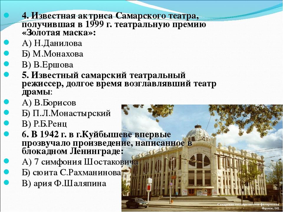 4. Известная актриса Самарского театра, получившая в 1999 г. театральную прем...