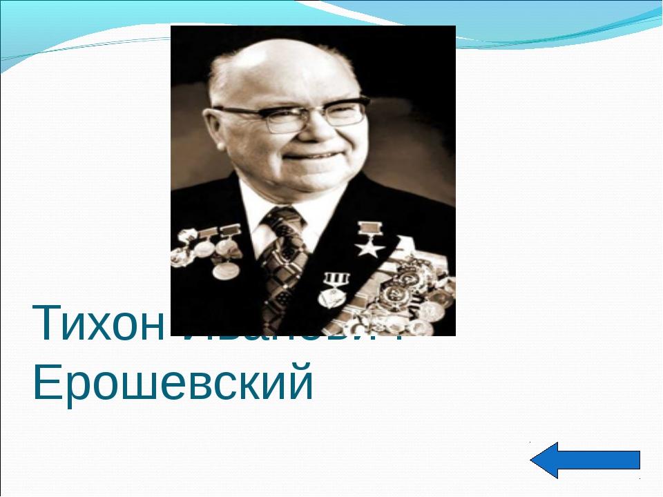 Тихон Иванович Ерошевский