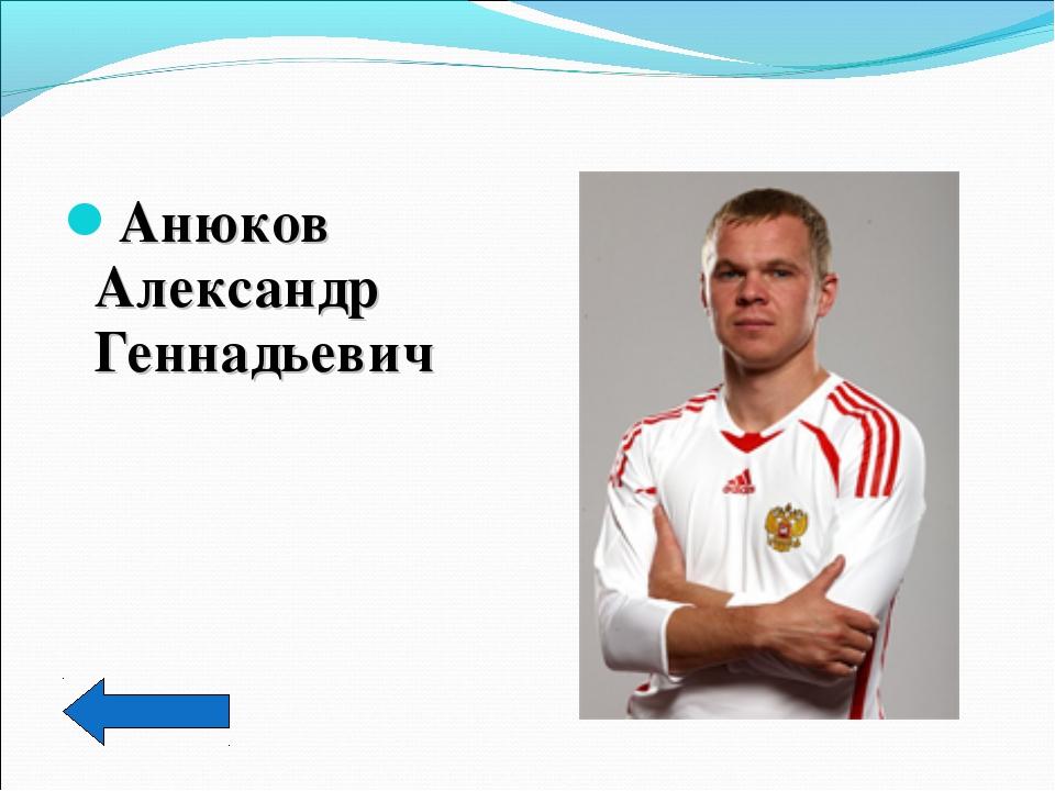 Анюков Александр Геннадьевич