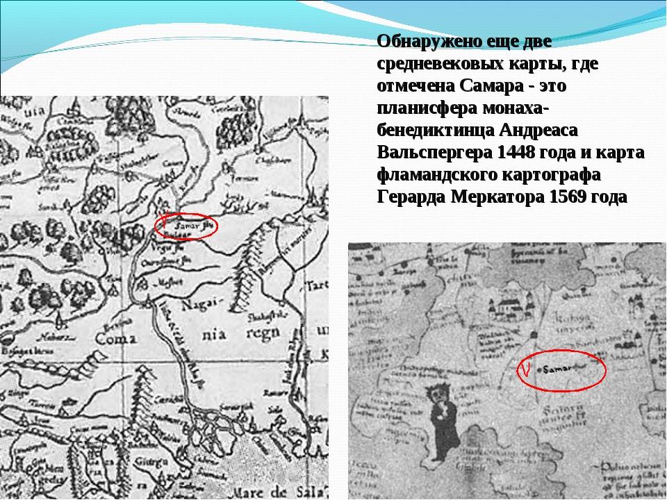 Обнаружено еще две средневековых карты, где отмечена Самара - это планисфера...