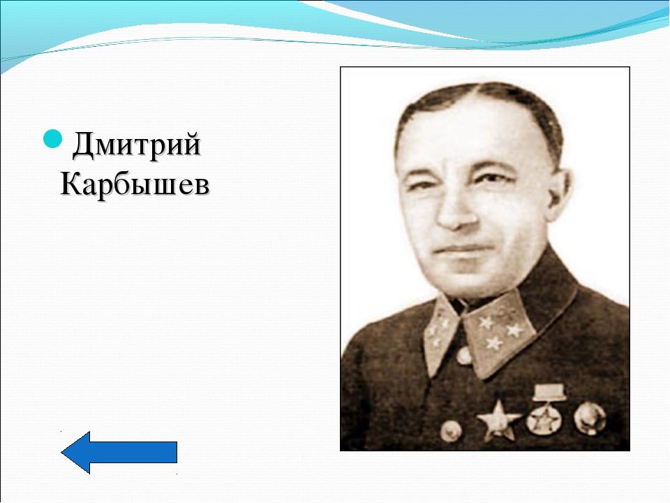 Дмитрий Карбышев