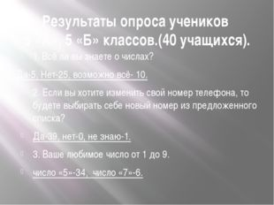 Результаты опроса учеников 5 «А», 5 «Б» классов.(40 учащихся). 1. Всё ли вы з
