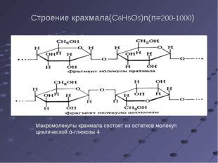 Строение крахмала(С6H5O5)n(n=200-1000) Макромолекулы крахмала состоят из оста