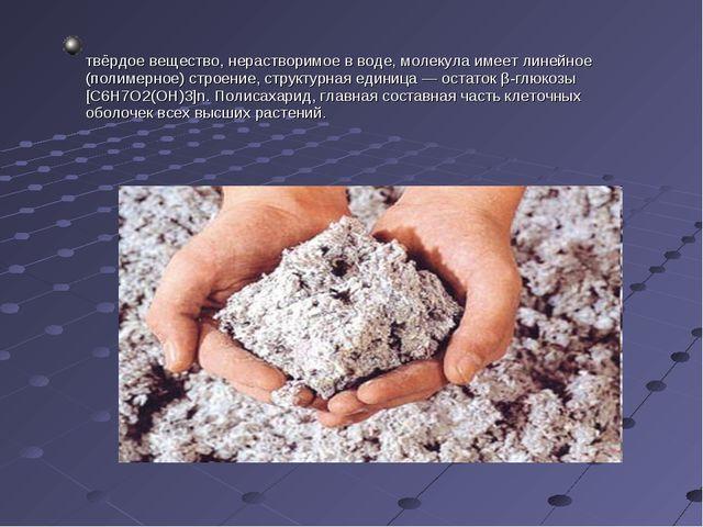 Целлюло́за— углевод, полимер с формулой (C6H10O5)n, белое твёрдое вещество, н...
