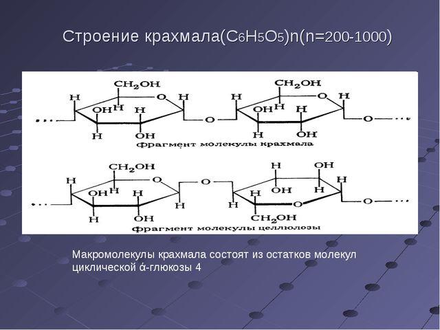Строение крахмала(С6H5O5)n(n=200-1000) Макромолекулы крахмала состоят из оста...