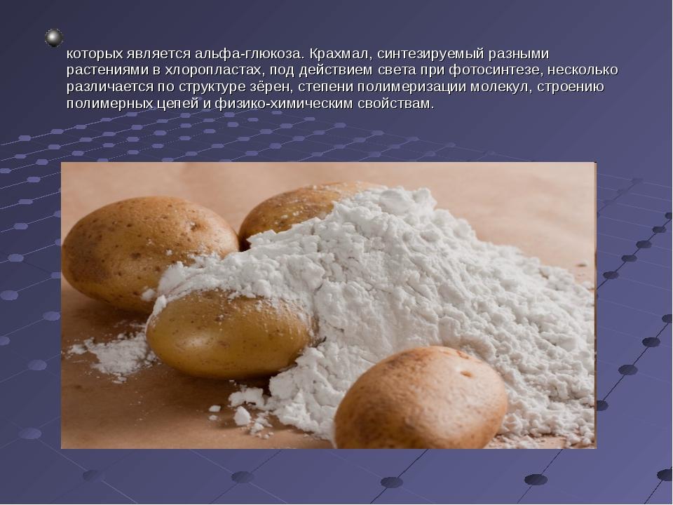 Крахма́л (C6H10O5)n — полисахариды амилозы и амилопектина, мономером которых...