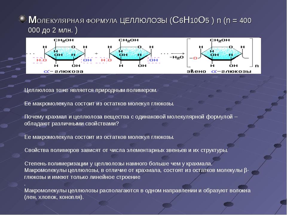 мОЛЕКУЛЯРНАЯ ФОРМУЛА ЦЕЛЛЮЛОЗЫ (C6H10O5 ) n (n = 400 000 до 2 млн. ) Целлюлоз...