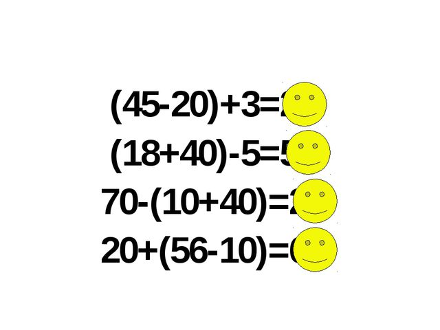 (45-20)+3=28 (18+40)-5=53 70-(10+40)=20 20+(56-10)=66