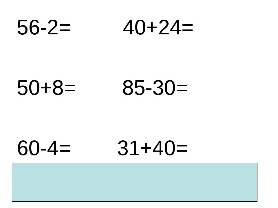 56-2= 40+24= 50+8= 85-30= 60-4= 31+40= 55 58 64 56 54 71