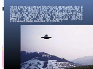 Часто очевидцы, которые видели НЛО утверждают, что они снимали неопознанный