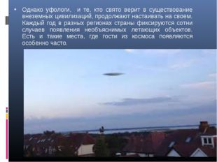 Однако уфологи, и те, кто свято верит в существование внеземных цивилизаций,
