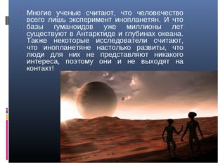 Многие ученые считают, что человечество всего лишь эксперимент инопланетян. И