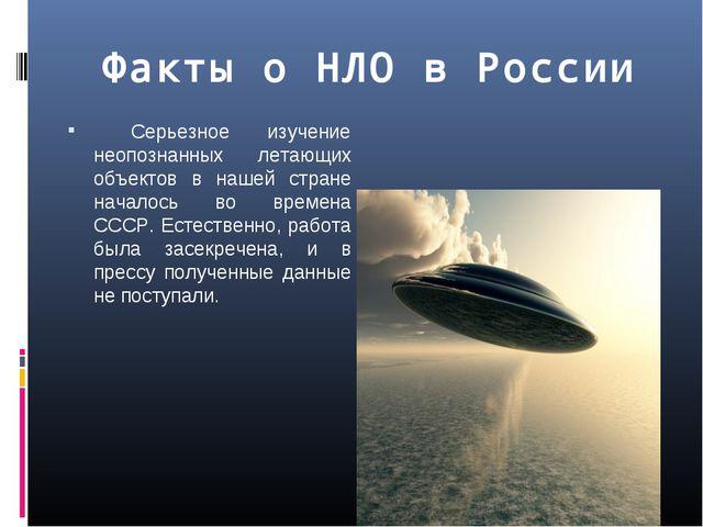 Факты о НЛО в России Серьезное изучение неопознанных летающих объектов в наше...
