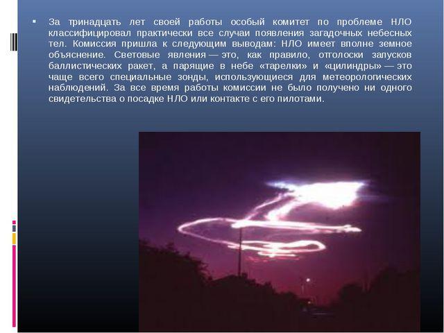 За тринадцать лет своей работы особый комитет по проблеме НЛО классифицировал...