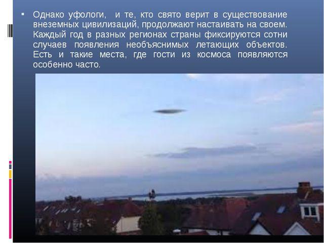 Однако уфологи, и те, кто свято верит в существование внеземных цивилизаций,...
