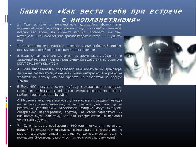 Памятка «Как вести себя при встрече с инопланетянами» 1. При встрече с непозн...