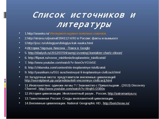 Список источников и литературы 1.http://sowetu.ru/ Интернет журнал полезных с...