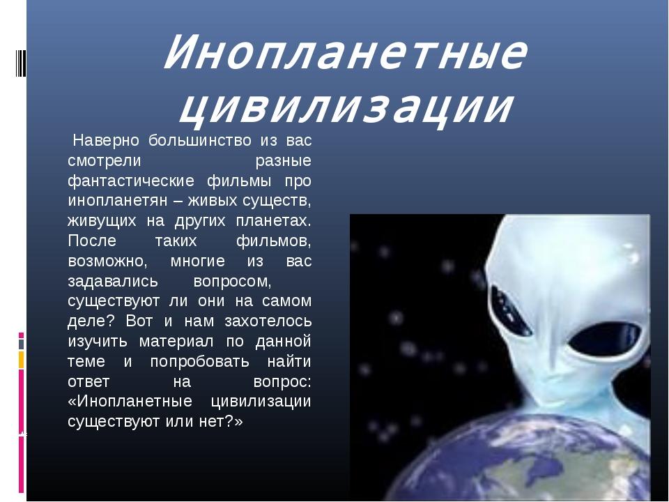 Инопланетные цивилизации Наверно большинство из вас смотрели разные фантасти...