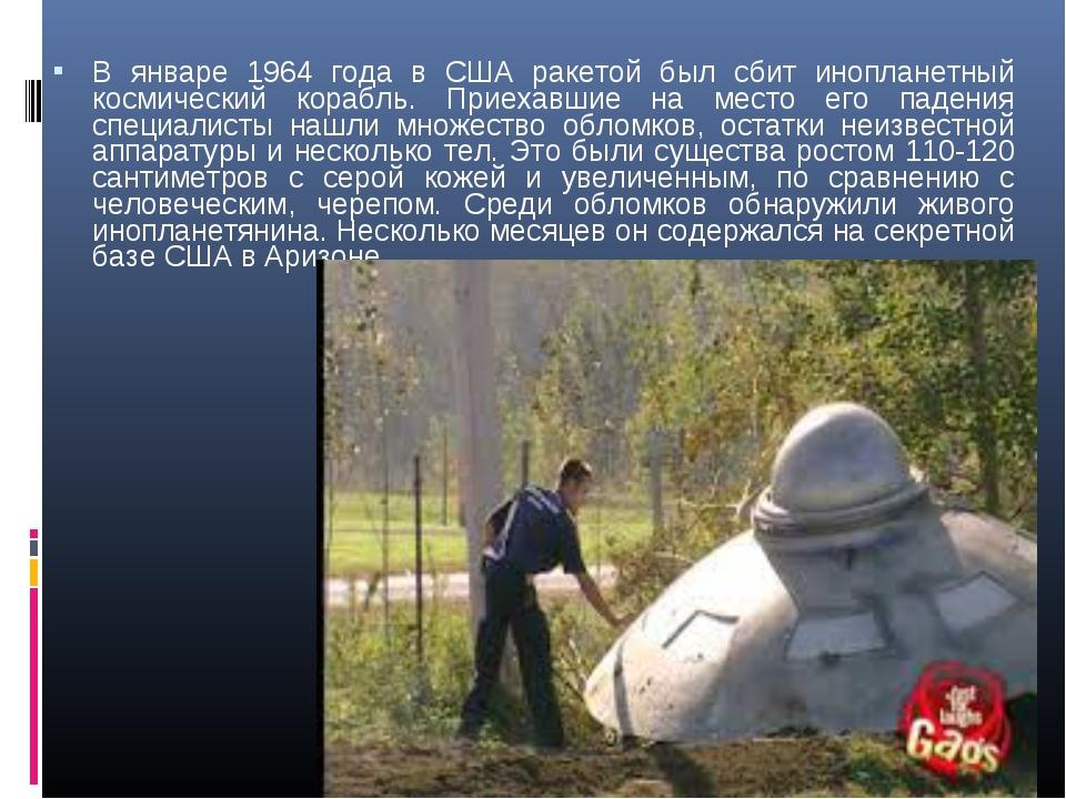 В январе 1964 года в США ракетой был сбит инопланетный космический корабль. П...