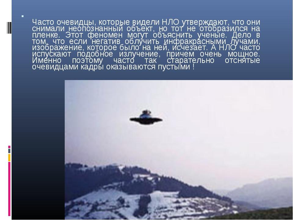 Часто очевидцы, которые видели НЛО утверждают, что они снимали неопознанный...