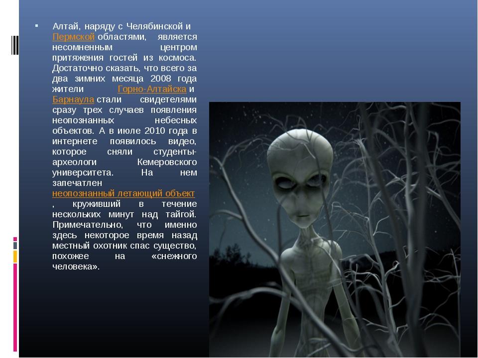 Алтай, наряду с Челябинской и Пермскойобластями, является несомненным центр...