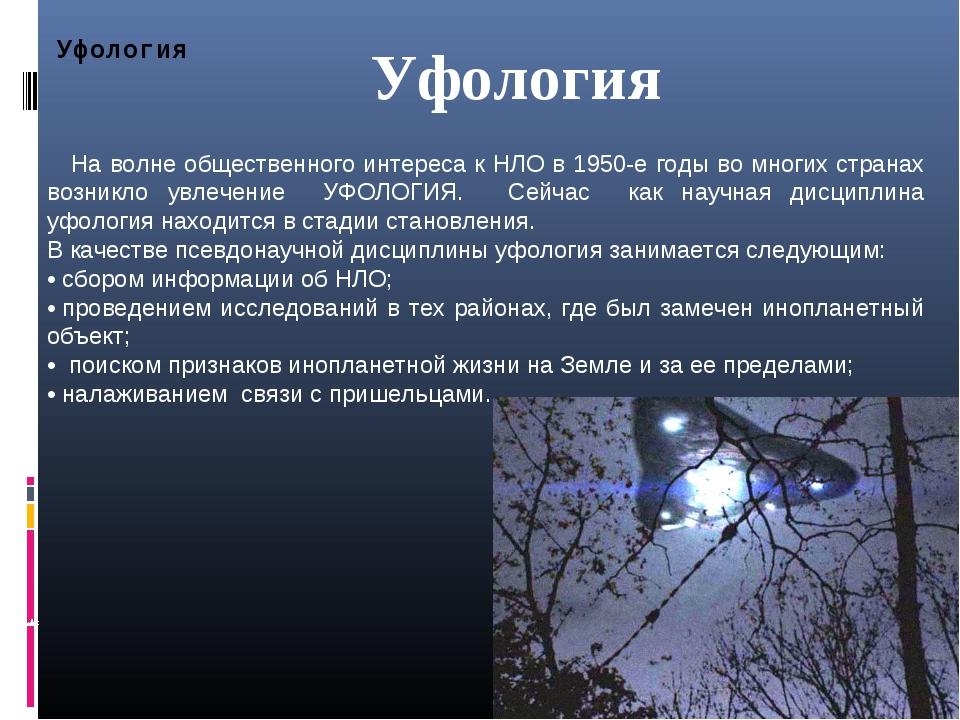 Уфология  На волне общественного интереса к НЛО в 1950-е годы во многих стра...